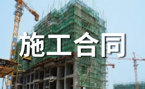 建筑施工合同范本范文